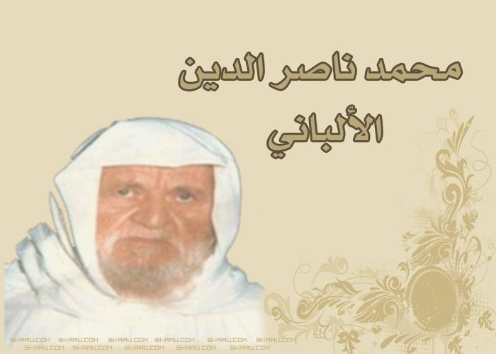 الشيخ محمد ناصر الدين الألباني (عالم في الحديث الشريف)