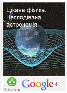 Всесвіт +