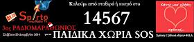 3ος ΡΑΔΙΟΜΑΡΑΘΩΝΙΟΣ για τα ΠΑΙΔΙΚΑ ΧΩΡΙΑ SOS @ SpIrto Web Radio