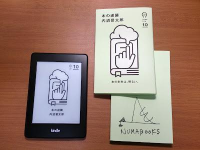 『本の逆襲』電子版と、サイン入り印刷版