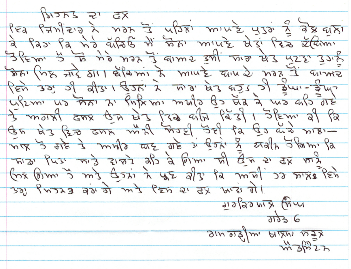 Written essays in punjabi language | Woodbine Neighborhood Association