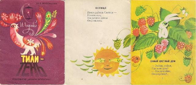 Detskaya literatura, Andenko, Tili-ten', 1974
