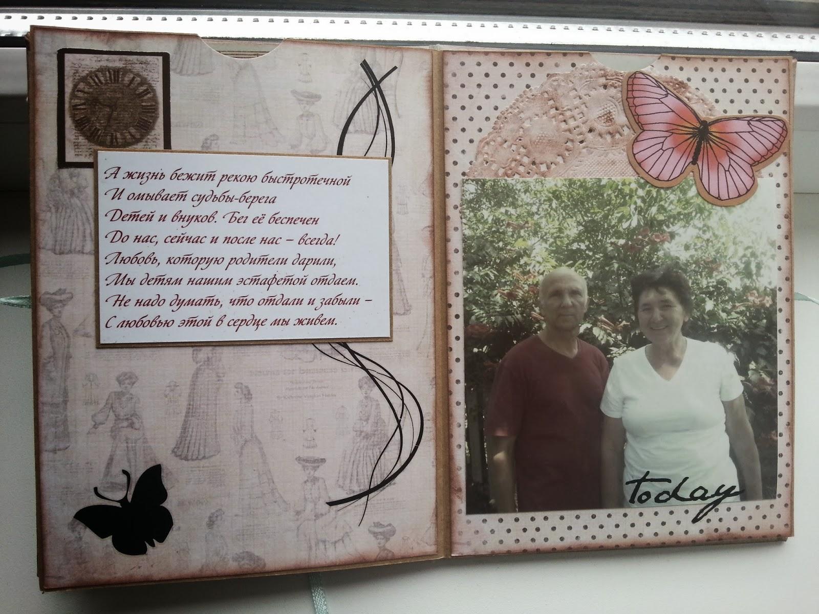 Подарок на юбилей свадьбы родителям 57