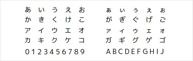 MigMixフォント - 商用可の少し丸みのあるスタンダードで読みやすい日本語フォント