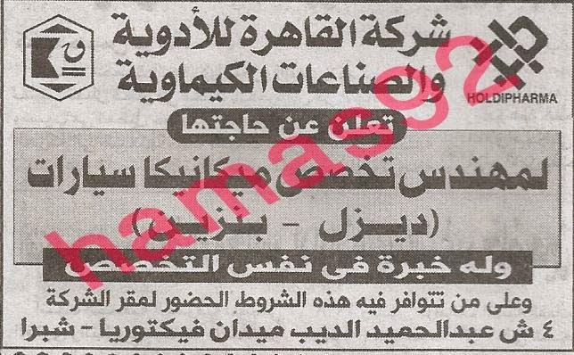 وظائف خالية مصر الخميس 3 اكتوبر 2013, وظائف جريدة الاخبار المصرية 3/10/2013