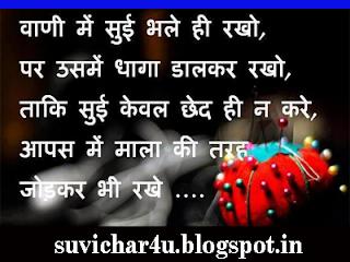 Wani men suee bhale hi rakhon, Par usmen dhaga daalkar rakho, taki suee kewal chhed hi n kare, Apas men mala ki tarah jodakar bhi rakhen.