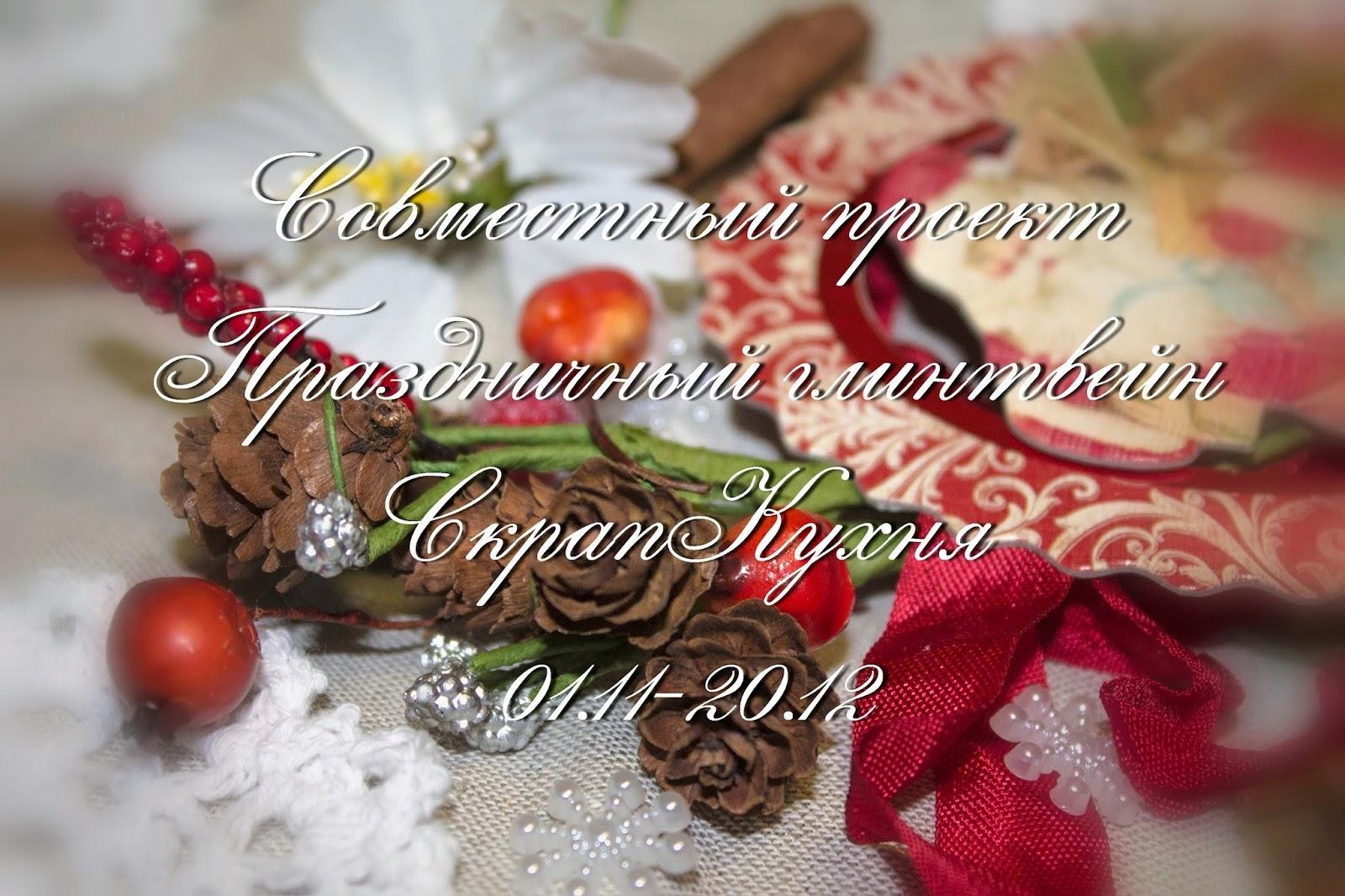 http://scrapkuhnya.blogspot.ru/2014/11/1.html