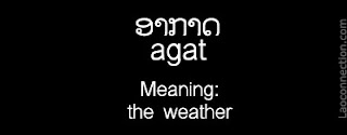 Lao word of the day - the weather, written in Lao and English