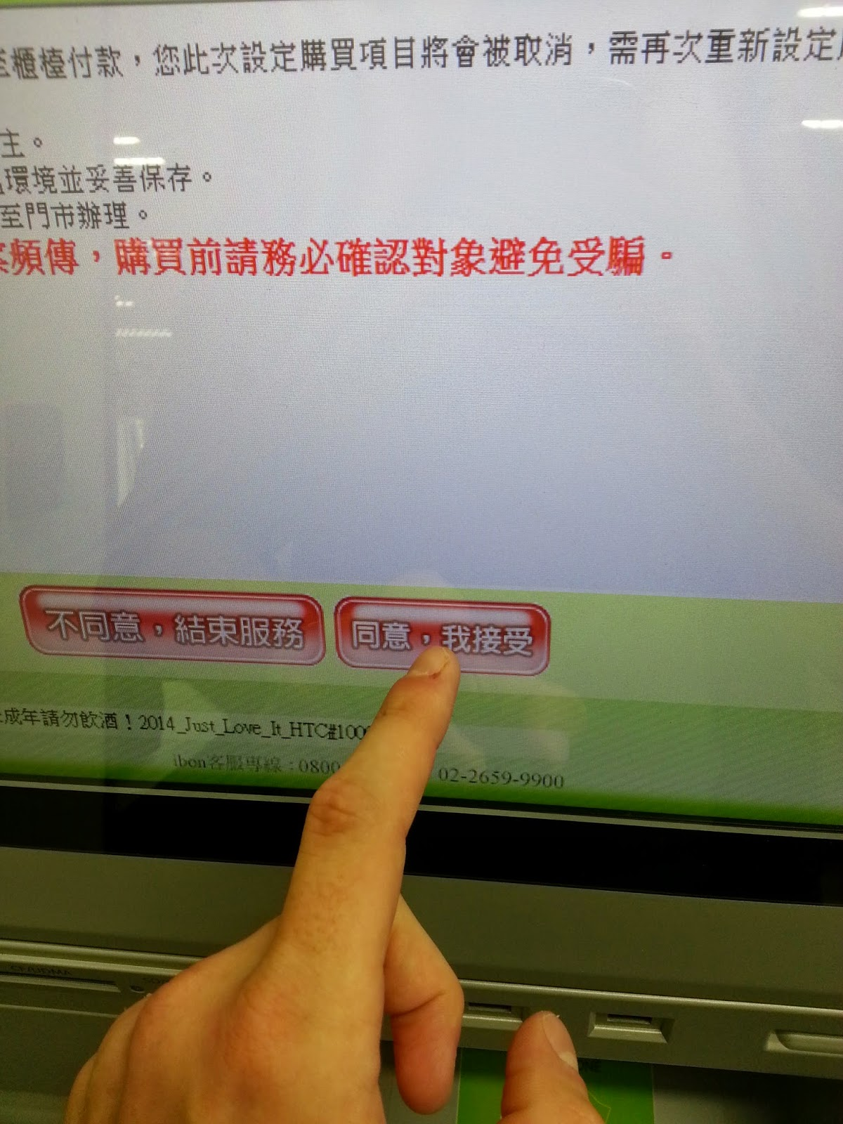 Step 2 of recharging your pre-paid Taiwanese phone number.