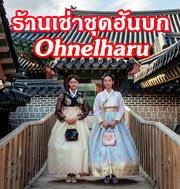 ร้านเช่าชุดฮันบกน่ารักๆ Ohnelharu