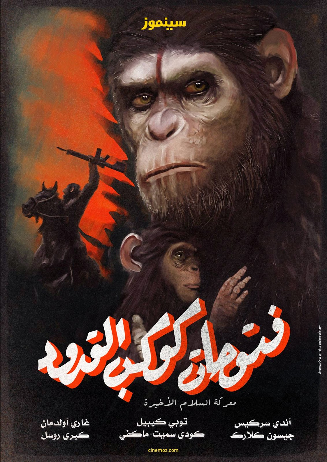 Dawn of the Planet Apes Arabic