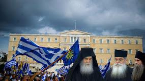 Η Αντίσταση του Αγίου Όρους: η Ιερή Κοινότητα του Αγίου Όρους θέλει ΔΗΜΟΨΗΦΙΣΜΑ
