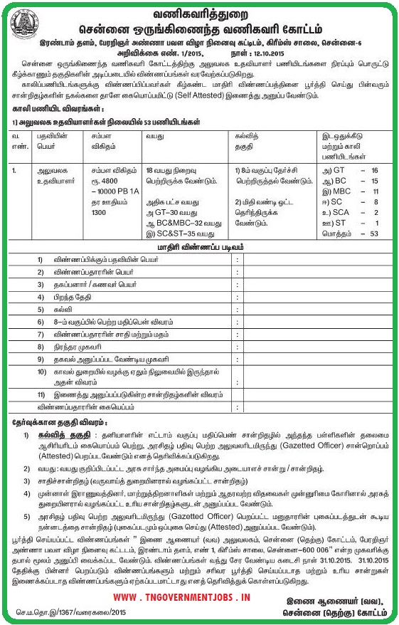Applications are invited for 53 Office Assistant Vacancy in Commercial Tax Department Chennai