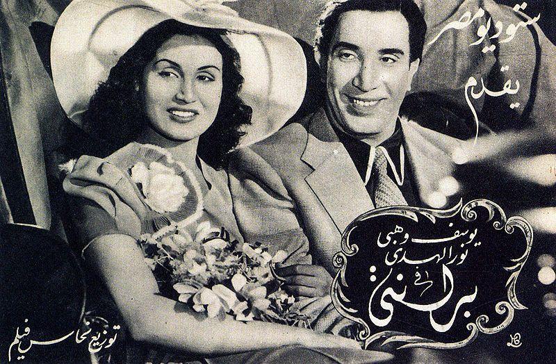 WE ART THE 1920S 800px-ModernEgypt,_Poster_of_Berlanti,_COV_325