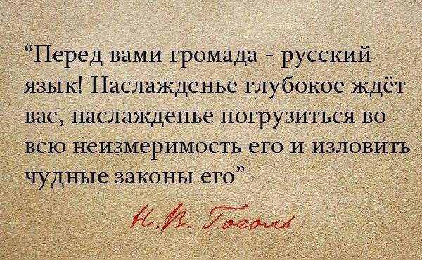 Цитаты русского языка предмет