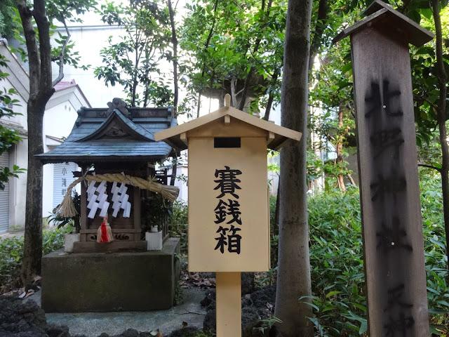 賽銭箱,氷川神社,東中野〈著作権フリー無料画像〉Free Stock Photos