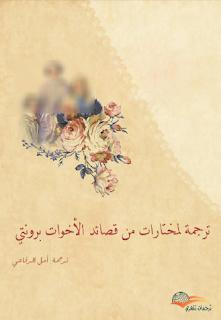 ترجمة لمختارات من قصائد الأخوات برونتي