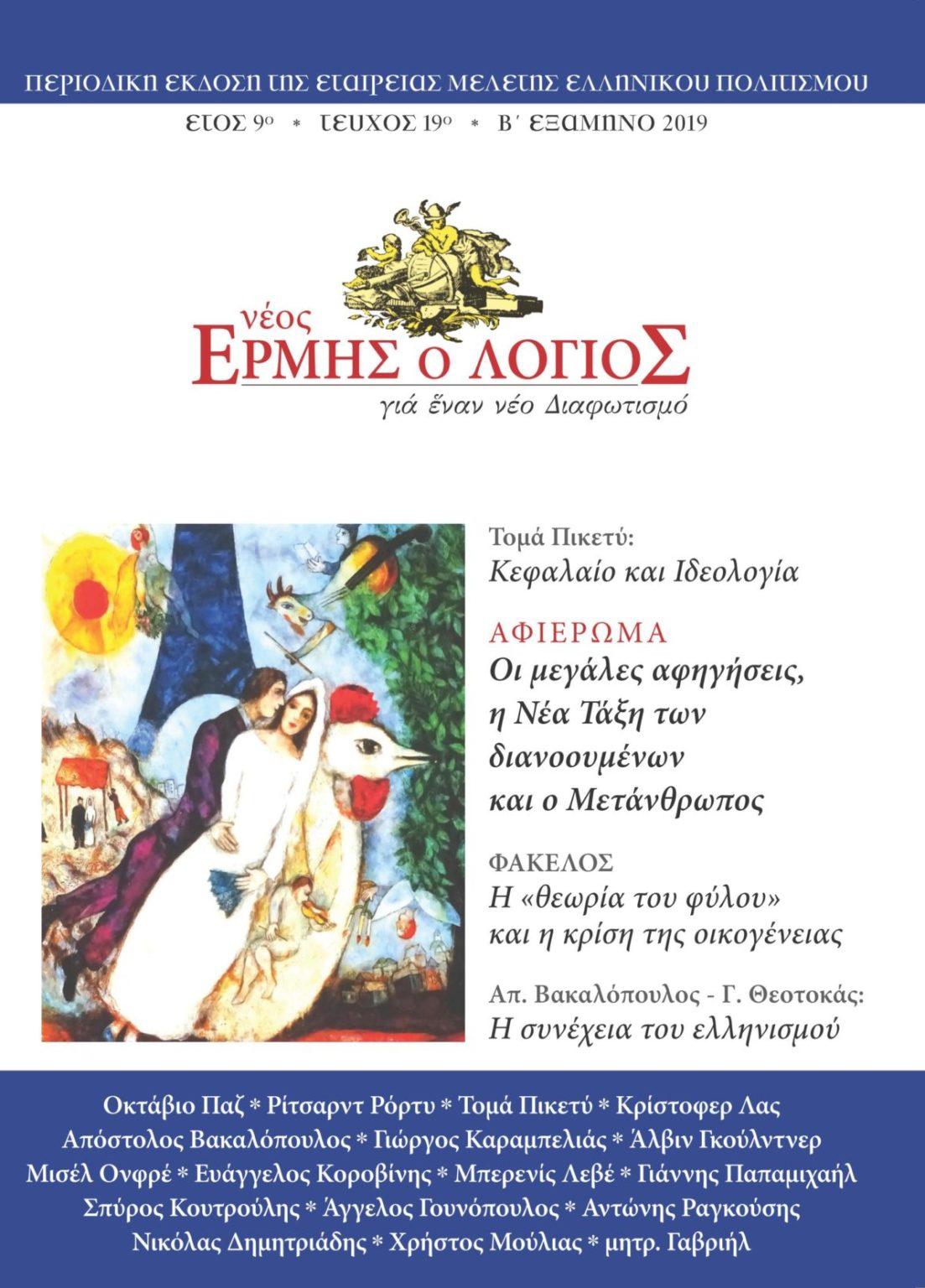 ΝΕΟΣ ΛΟΓΙΟΣ ΕΡΜΗΣ τ.19