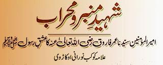 Hazrat Umar Faarooq [Radiyal Laahu 'Anhu]_A True Lover... allama kaukab noorani okarvi