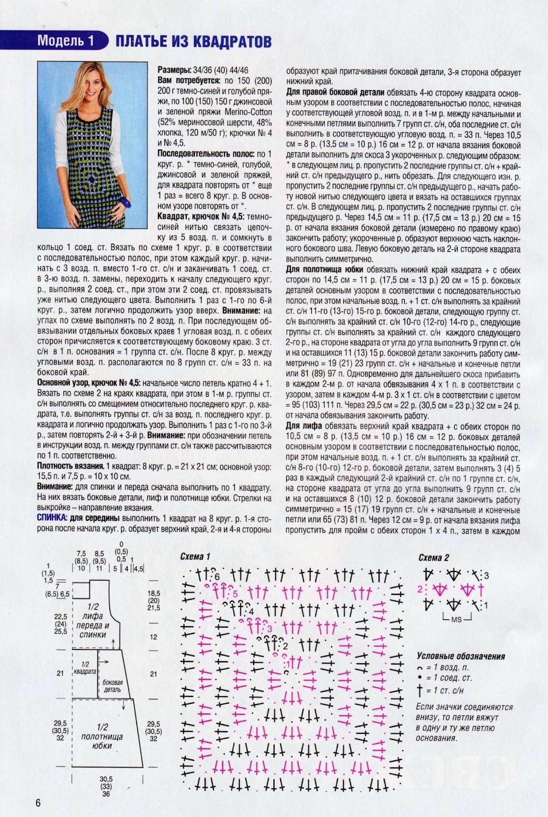 Бабушкин квадрат и мотивы крючком Tatiana Peredkova
