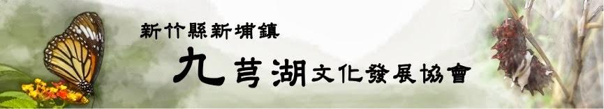新竹縣新埔鎮九芎湖文化發展協會
