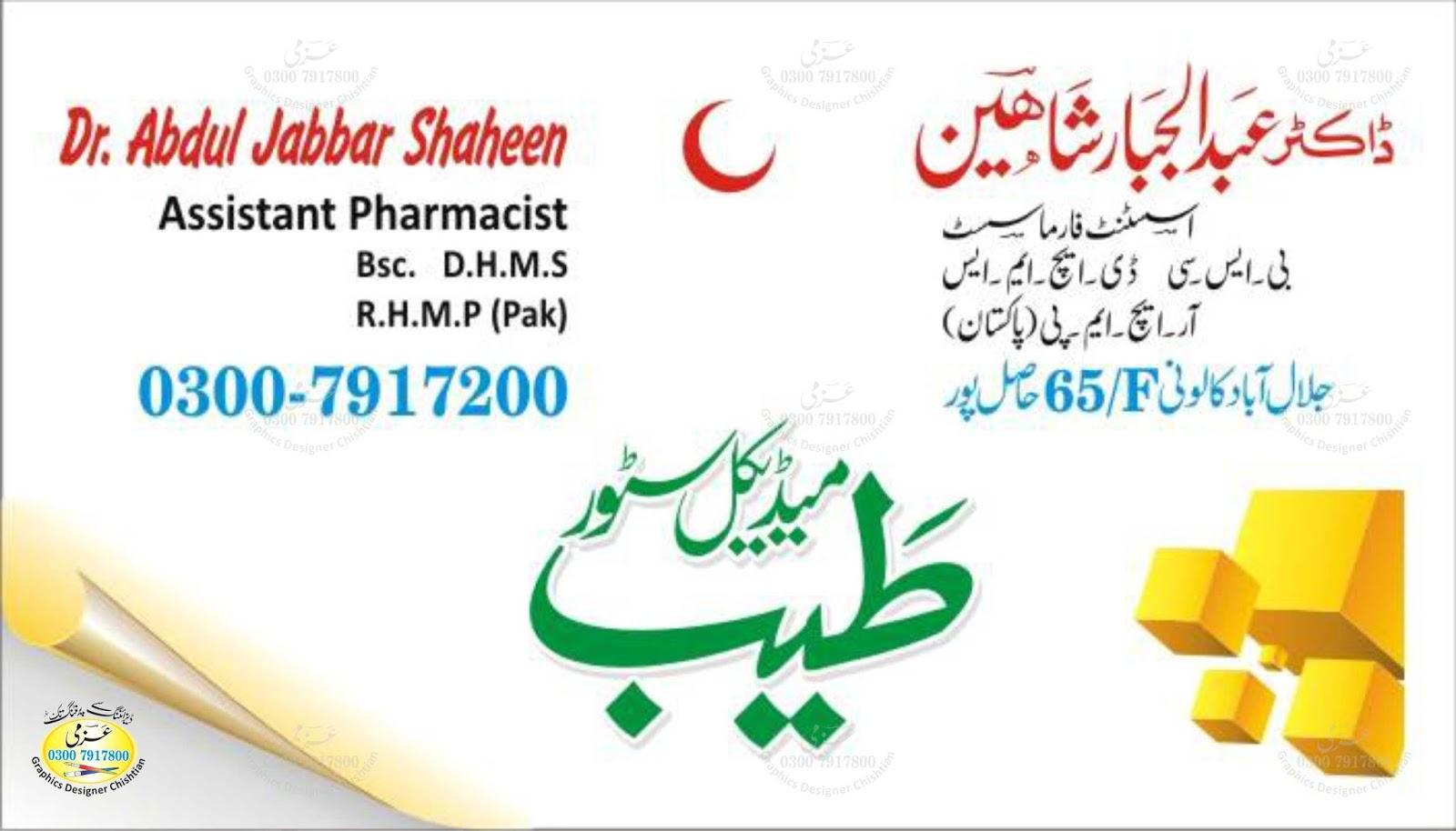 Dr. Abdul Jabbar Shaheen Hasilpur BUSINESS CARD BY AZMI - Azmi G