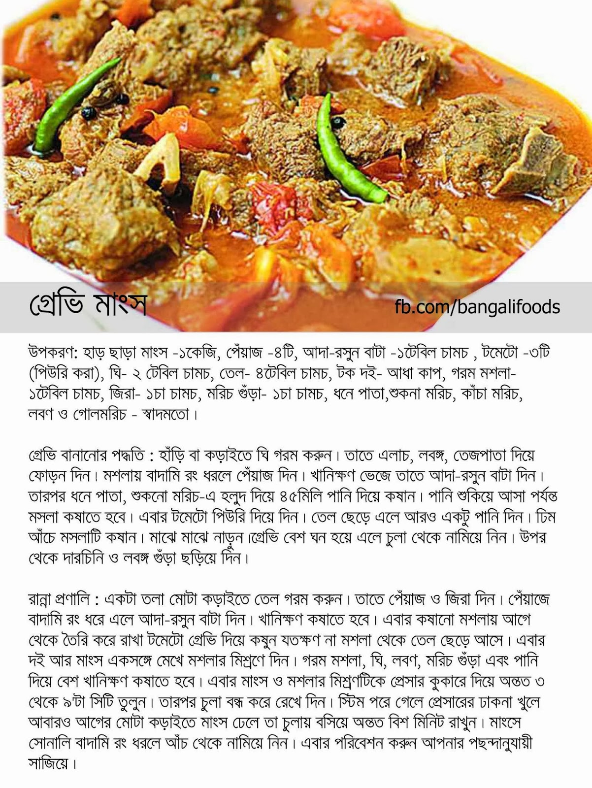 Bangali foods beef recipe for the eid ul adha 2013 beef recipe for the eid ul adha 2013 in bangla forumfinder Images