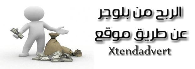 الربح من بلوجر عن طريق موقع xtendadvert و طريقة انشاء مساحة اعلانية و الربح منها