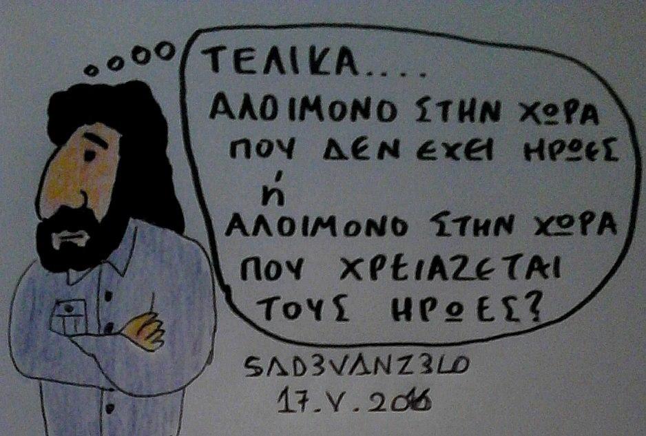 Γιατί ναχει η Ελλάδα ήρωες ?