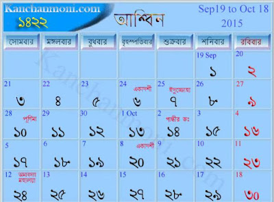 Aswin Bengali Month