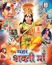 Maha Shakti Maa Hindi Movie Watch Online