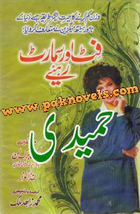 Fit Aur Smart Rahye by Muhammad Zahid Malik