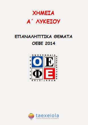 Επαναληπτικά Θέματα ΟΕΦΕ 2014 - Χημείας Α΄ Λυκείου