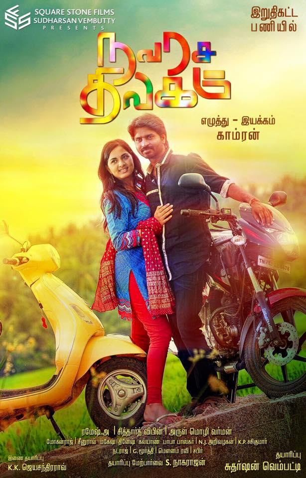 navarasa thilagam new tamil movie mp3 songs