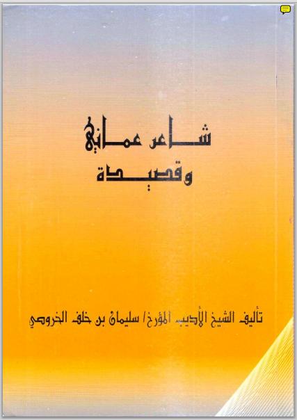 شاعر عماني وقصيدة - سليمان بن خلف الخروصي pdf