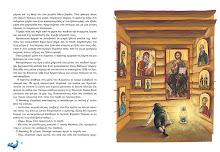 ΜΕΣΑ ΑΠΟ ΤΟ ΒΙΒΛΙΟ -  ΠΡΟΣΕΥΧΗ