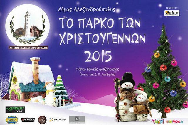Το πρόγραμμα εκδηλώσεων του Πάρκου των Χριστουγέννων