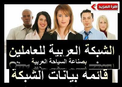 الشبكة العربية