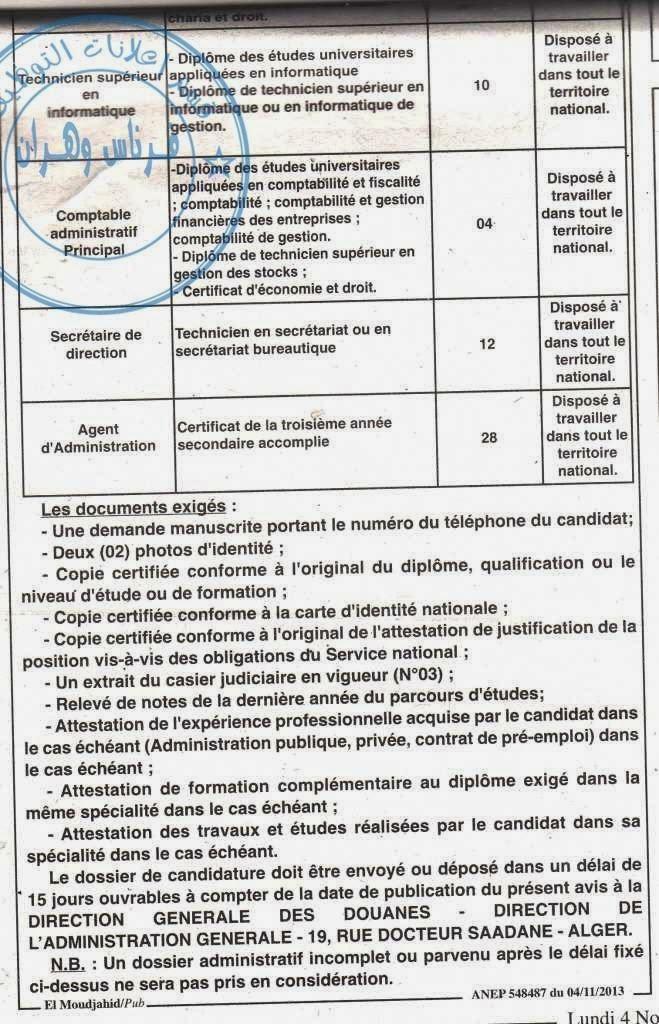 إعلان توظيف أكثر من 100 منصب في المديرية العامة للجمارك الجزائرية نوفمبر 2013