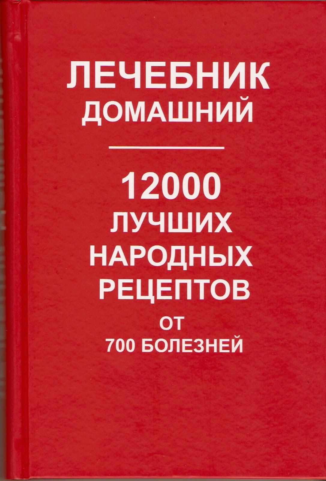 Lechebnik-n.ru народные средства от алкоголизма кодирование алкоголизма подшиванием