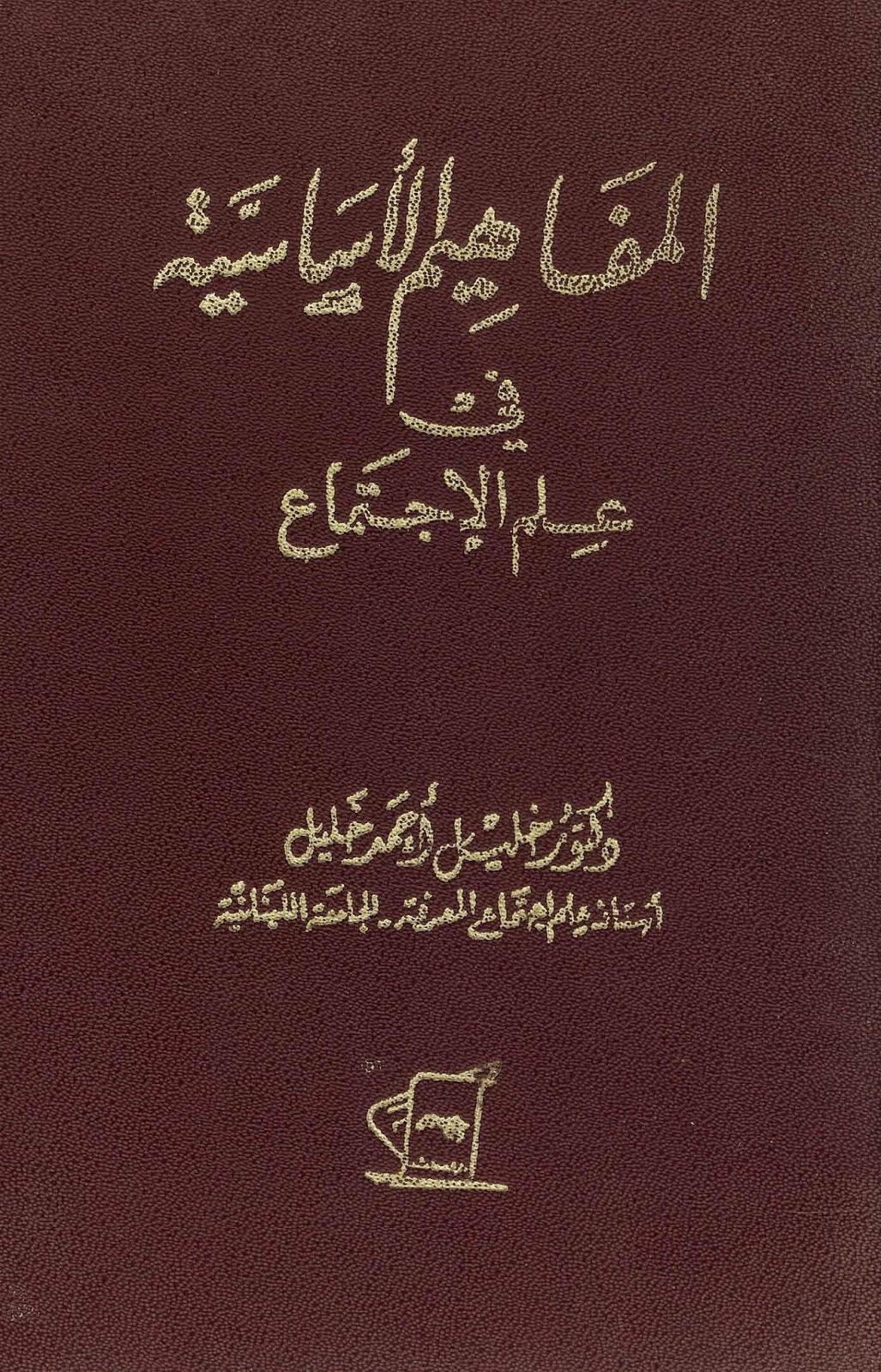 المفاهيم الأساسية في علم الاجتماع لـ خليل أحمد خليل