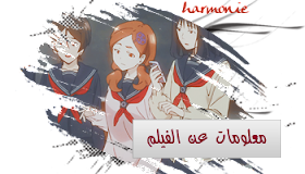 الأنمي المترجم Harmonie