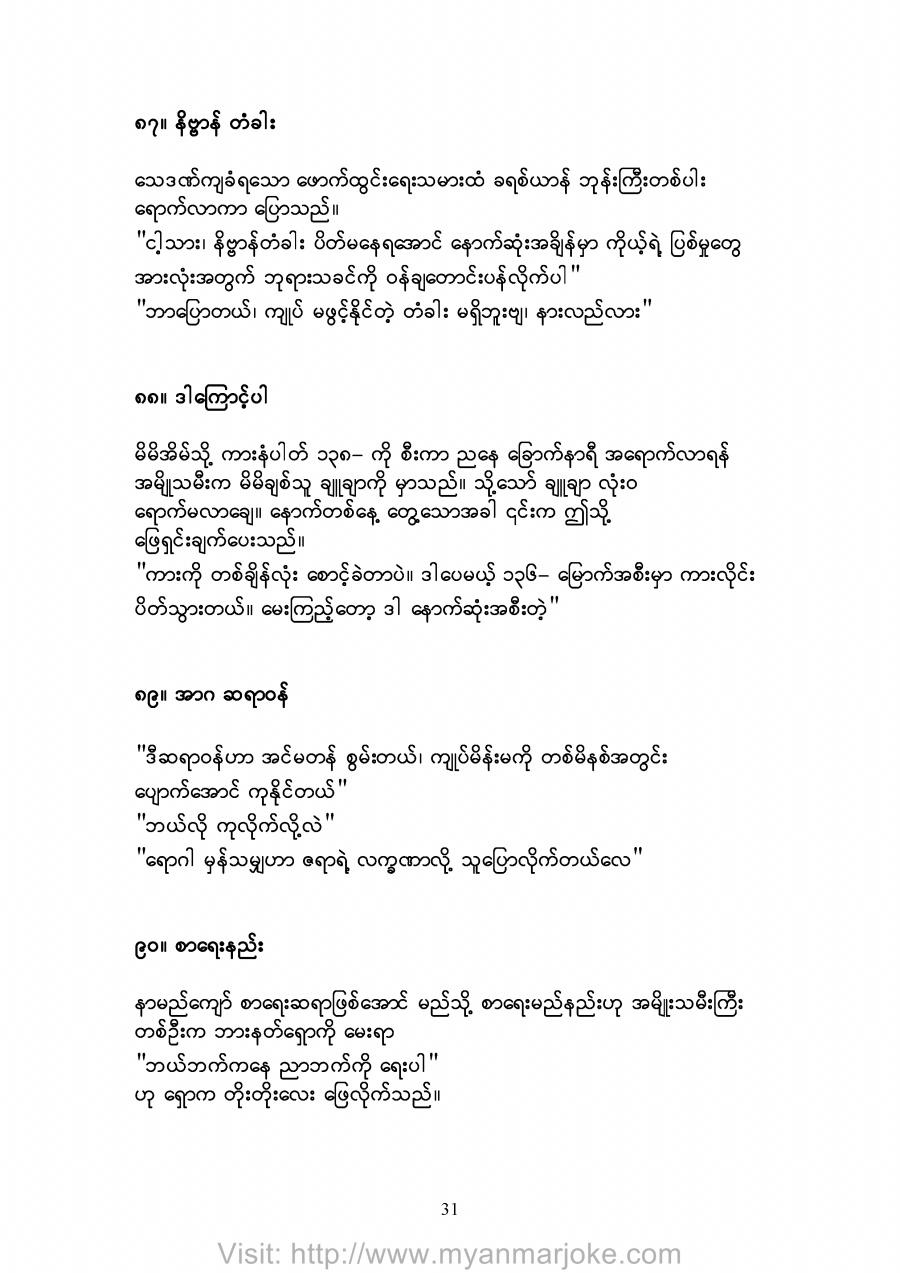 Writting Method, myanmar jokes