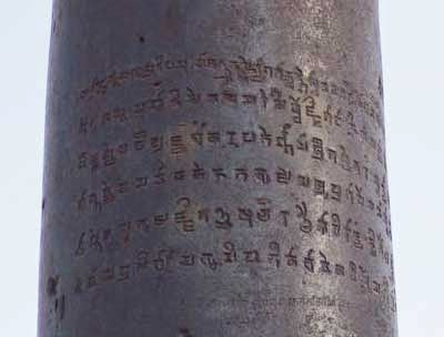 Inscription on the rust resilient Iron Pillar from Delhi.