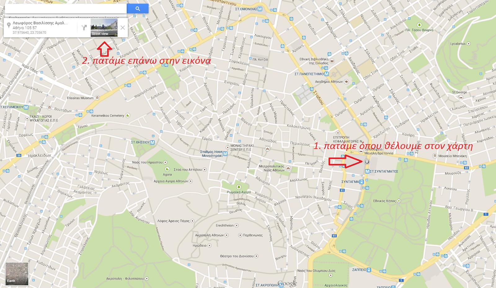 3+1 απίστευτα Tips  για το Google Map
