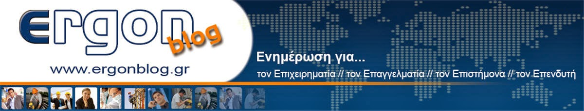 ERGON blog