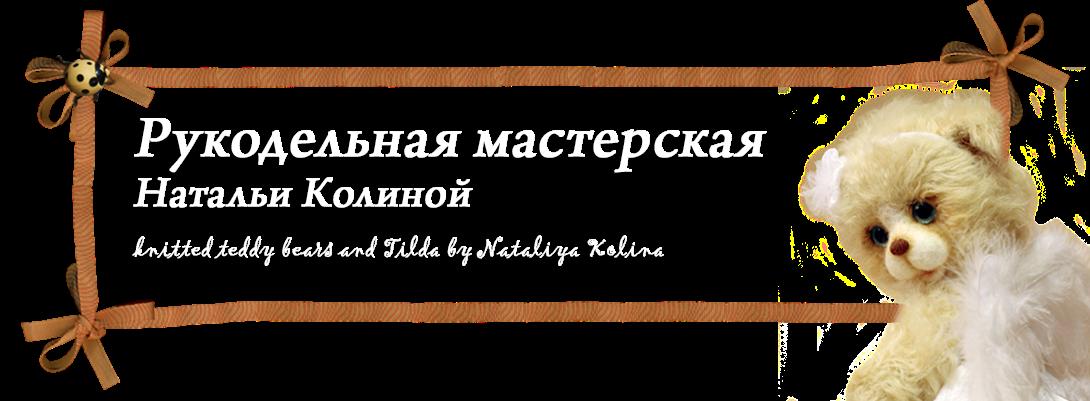 Рукодельная мастерская     Натальи Колиной