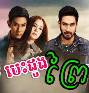 Besdong Prei [16-20ep] Thai Drama Khmer Movie