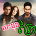 Besdong Prei [16ep] Thai Drama Khmer Movie