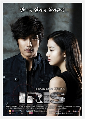 Mật Danh Iris - Iris (2009)